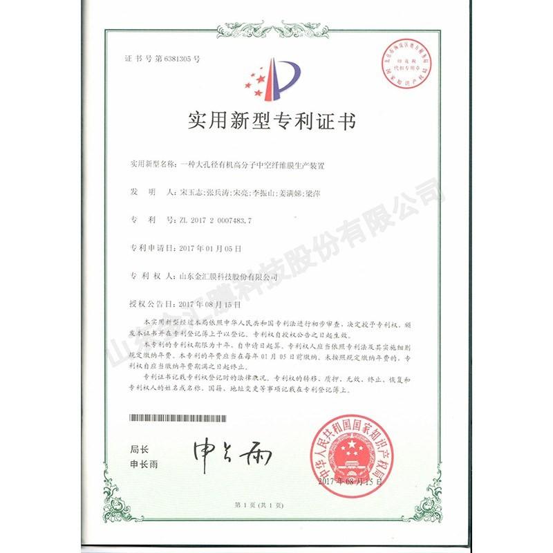 一种大孔径有机高分子中空纤维膜生产装置——专利证书
