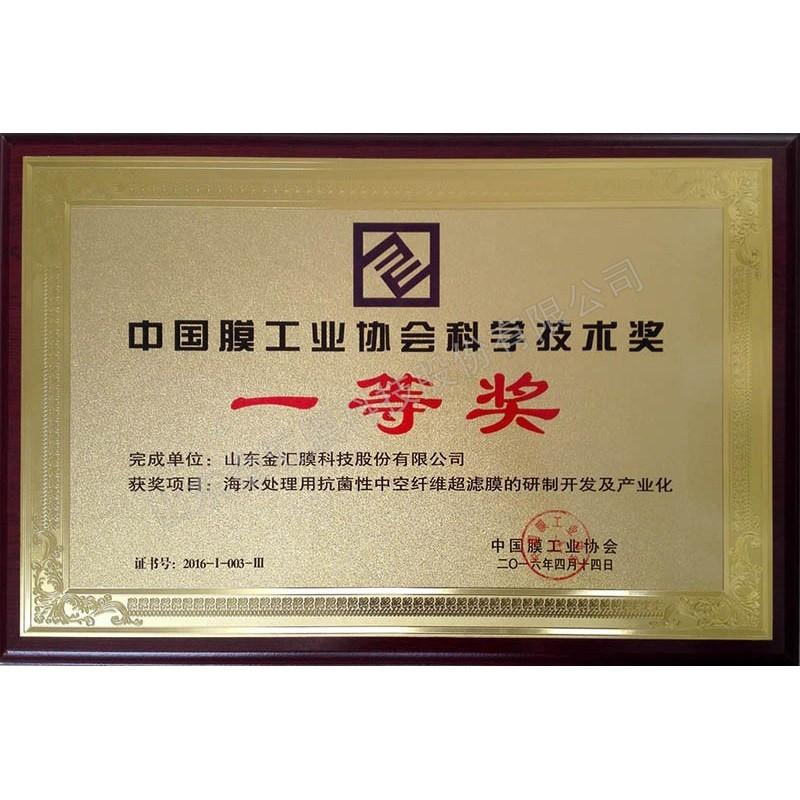 膜工业协会科技进步一等奖