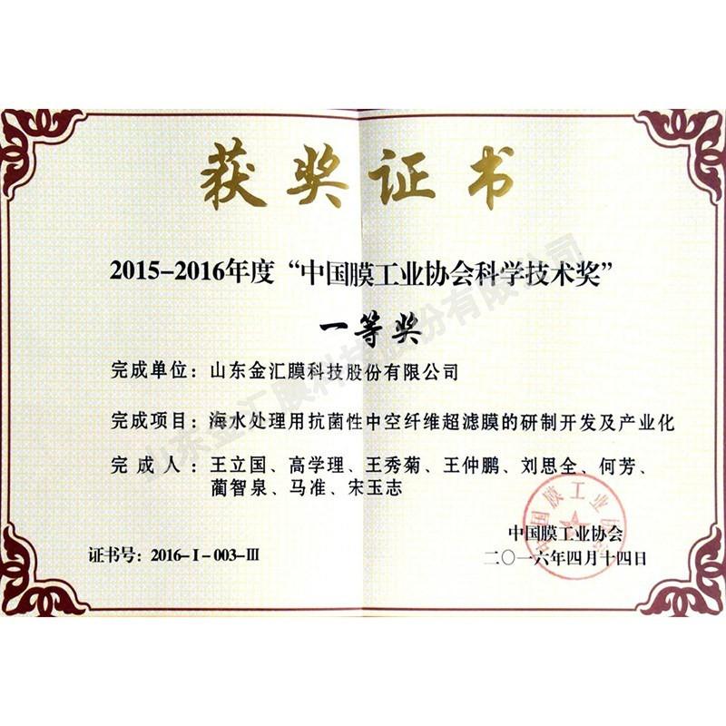中国膜工业协会科学技术一等奖